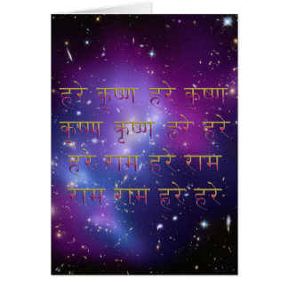 Hare Krishna Maha Mantra in Sanskrit Greeting Card