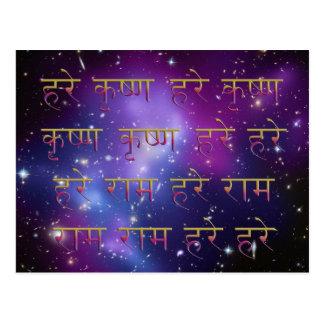 Hare Krishna Maha Mantra in Sanskrit Post Card