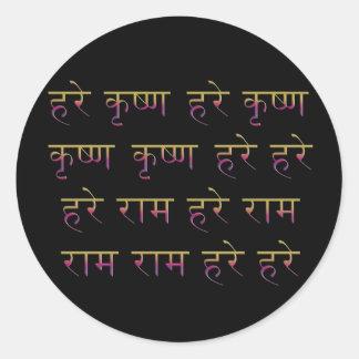 Hare Krishna Maha Mantra in Sanskrit Round Sticker