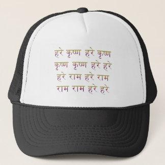 Hare Krishna Maha Mantra in Sanskrit Trucker Hat