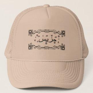 Haris Harris arabic names Trucker Hat