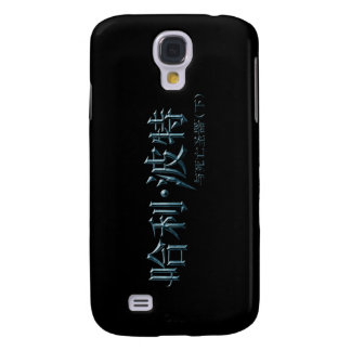 Harry Potter Chinese Logo Galaxy S4 Case