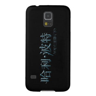 Harry Potter Chinese Logo Galaxy S5 Cover