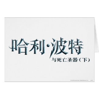 Harry Potter Chinese Logo Greeting Card