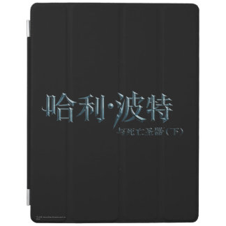 Harry Potter Chinese Logo iPad Cover