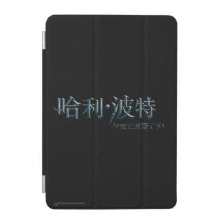Harry Potter Chinese Logo iPad Mini Cover