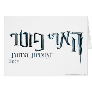 Harry Potter Hebrew Greeting Card
