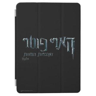Harry Potter Hebrew iPad Air Cover