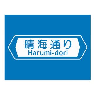 Harumi-dori, Tokyo Street Sign Postcard