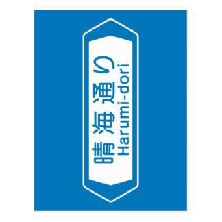 Harumi-dori, Tokyo Street Sign Post Card