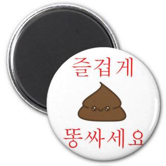 Have A Good Poop (Korean) 6 Cm Round Magnet