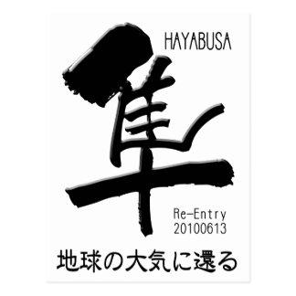 HAYABUSA Re-Entry Postcard