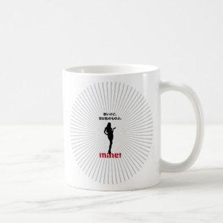 He is Mine Items Mug