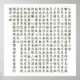 Heart Sutra (般若心経) ポスター