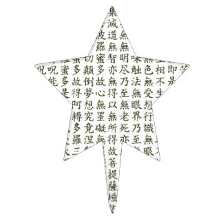 Heart Sutra (carrying it is young the heart sutra) Cake Pick