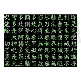 Heart Sutra (carrying it is young the heart sutra) Greeting Cards