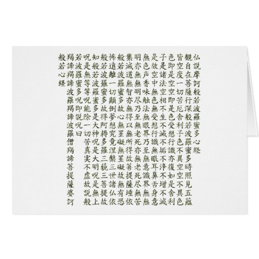 Heart Sutra (carrying it is young the heart sutra) Cards