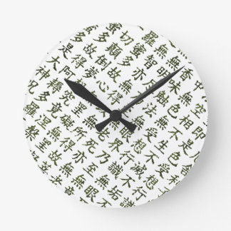 Heart Sutra (carrying it is young the heart sutra) Wallclocks