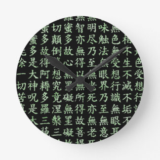 Heart Sutra (carrying it is young the heart sutra) Round Wall Clocks