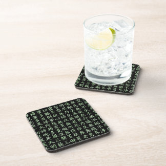 Heart Sutra carrying it is young the heart sutra Beverage Coaster