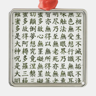 Heart Sutra carrying it is young the heart sutra Christmas Tree Ornament