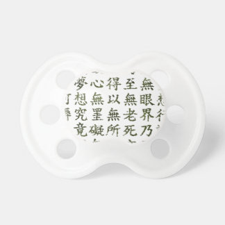 Heart Sutra carrying it is young the heart sutra Pacifier