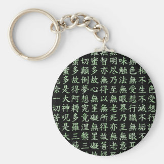 Heart Sutra (carrying it is young the heart sutra) Key Chains