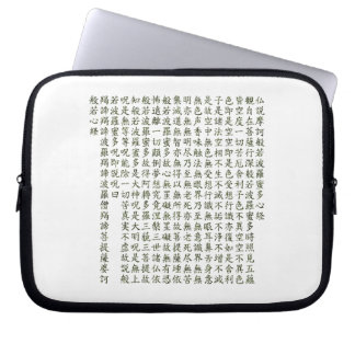 Heart Sutra carrying it is young the heart sutra Computer Sleeve