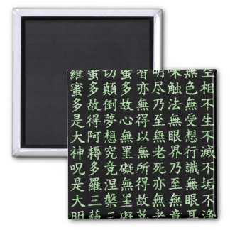 Heart Sutra carrying it is young the heart sutra Fridge Magnets