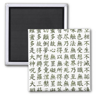 Heart Sutra carrying it is young the heart sutra Refrigerator Magnet