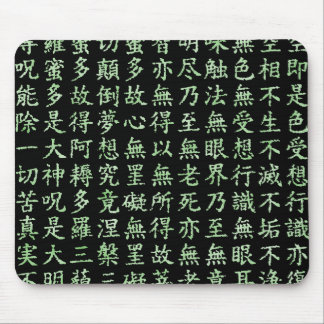 Heart Sutra (carrying it is young the heart sutra) Mousepads