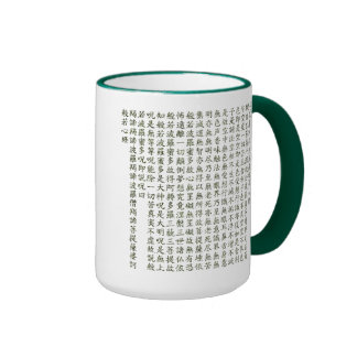 Heart Sutra (carrying it is young the heart sutra) Coffee Mugs