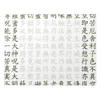 Heart Sutra (carrying it is young the heart sutra) Memo Pad
