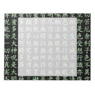 Heart Sutra (carrying it is young the heart sutra) Memo Notepad