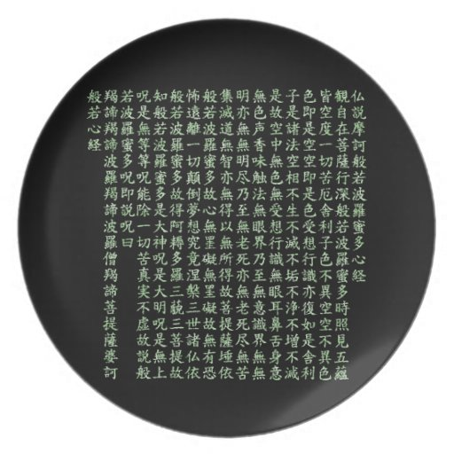 Heart Sutra (carrying it is young the heart sutra) Party Plates