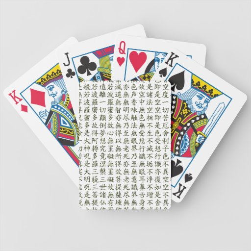 Heart Sutra (carrying it is young the heart sutra) Poker Deck