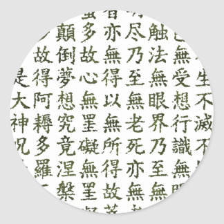 Heart Sutra carrying it is young the heart sutra Stickers