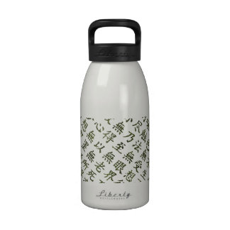 Heart Sutra (carrying it is young the heart sutra) Reusable Water Bottles