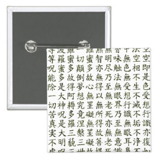 Heart Sutra (carrying young heart sutra) 15 Cm Square Badge