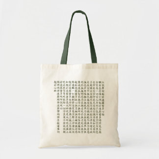 Heart Sutra (carrying young heart sutra) Canvas Bag