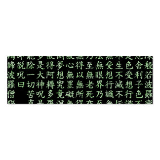 Heart Sutra (carrying young heart sutra) Business Card Template