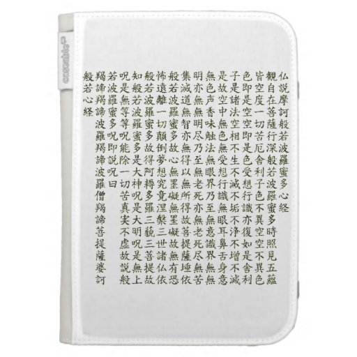 Heart Sutra (carrying young heart sutra) Kindle Case