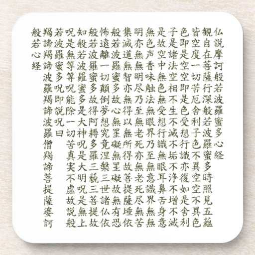 Heart Sutra (carrying young heart sutra) Beverage Coaster