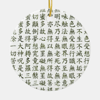 Heart Sutra (carrying young heart sutra) Christmas Tree Ornaments