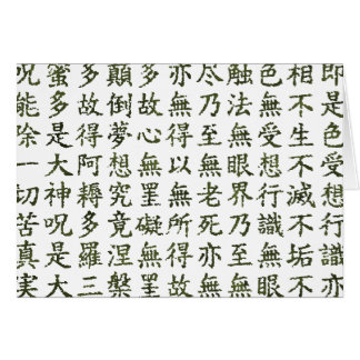 Heart Sutra (carrying young heart sutra) Greeting Card