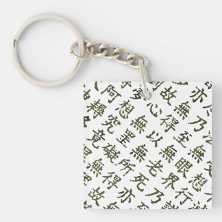 Heart Sutra (carrying young heart sutra) Acrylic Key Chain