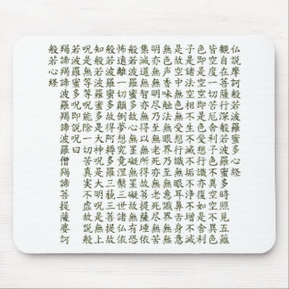Heart Sutra carrying young heart sutra Mousepad