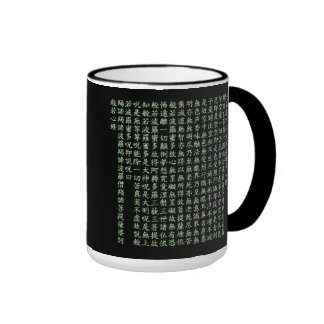 Heart Sutra (carrying young heart sutra) Coffee Mugs