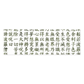 Heart Sutra (carrying young heart sutra) Pack Of Skinny Business Cards