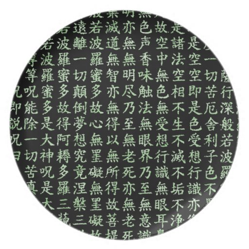 Heart Sutra (carrying young heart sutra) Plate